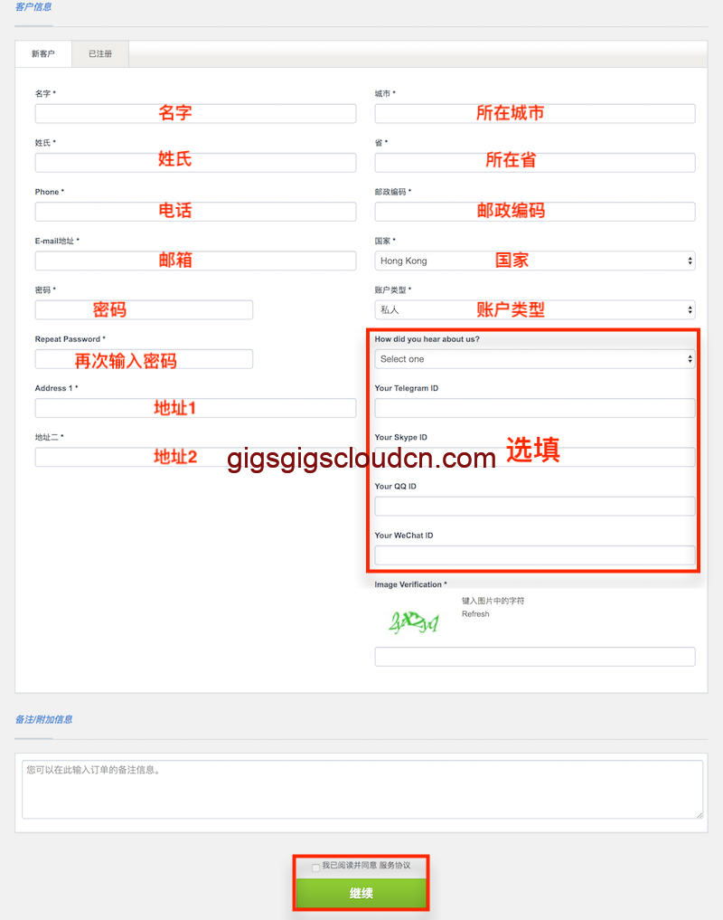 GigsGigsCloud账号信息