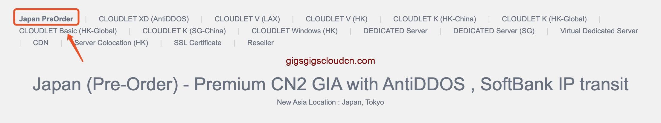 GigsGigsCloud日本CN2独服